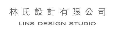 林氏室內裝修設計有限公司